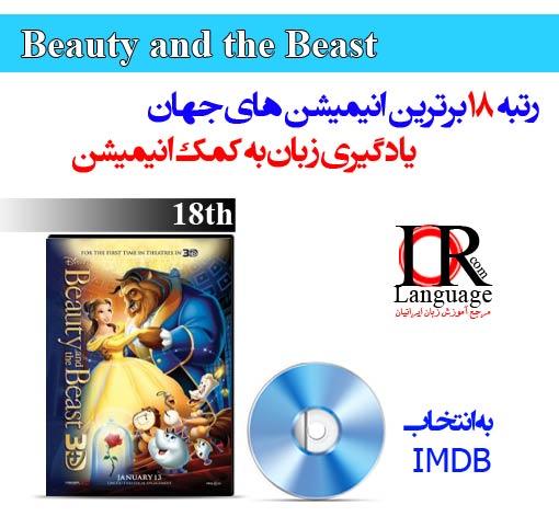 دانلود رایگان انیمیشن Beauty and the Beast